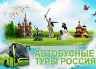 avtobusnye-tury-po-rossii