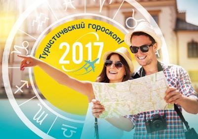 туристические направления