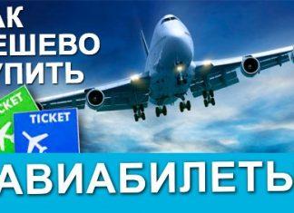 prodazha-deshevyx-aviabiletov