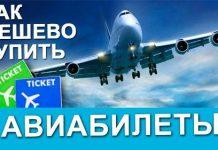 kak-najti-deshevye-aviabilety