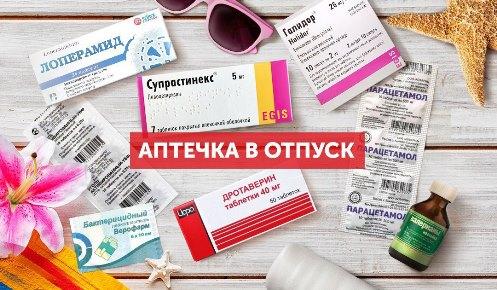 kakie-lekarstva-vzyat-v-otpusk
